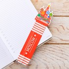 "Handle-bookmark ""Moscow"" (St. Basil's Cathedral), 3 x 16 cm"