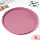 Форма для выпечки «Пицца», d=30 см, цвет МИКС