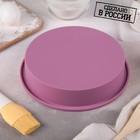 Форма для выпечки «Круглая», 16×4 см, цвет МИКС - фото 308045203