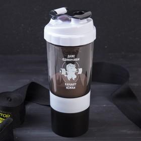 Шейкер с чашей под протеин «Даже единорожки качают ножки», 500 мл