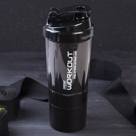 Шейкер с чашей под протеин «Лучшая версия тебя», 500 мл