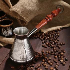 Турка для кофе медная « Лев», 0,38 л