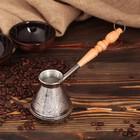 Турка для кофе медная «Корона», 0,2 л