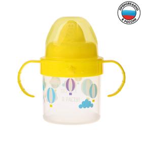Поильник детский с твёрдым носиком «Нежное облачко», с ручками, 150 мл, от 5 мес., цвет жёлтый