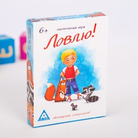Настольная тактическая игра «Ловлю!», 40 карточек