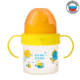 Поильник детский с твёрдым носиком «Буль-буль», с ручками, 150 мл, от 5 мес., цвет жёлтый/оранжевый
