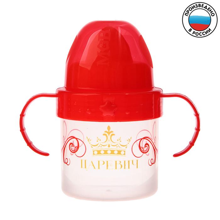 Поильник детский с твёрдым носиком «Царевич», с ручками, 150 мл, от 5 мес., цвет красный