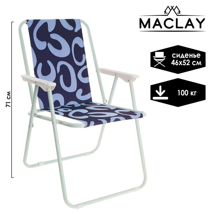 "Кресло складное Sorrento ""А"", до 80 кг, размер 46 х 51 х 76 см"