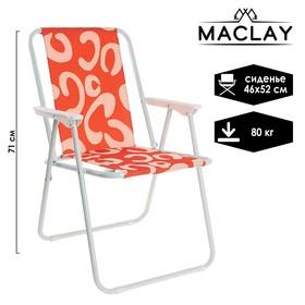 Кресло складное Sorrento 'B', до 80 кг, размер 46 х 51 х 76 см Ош