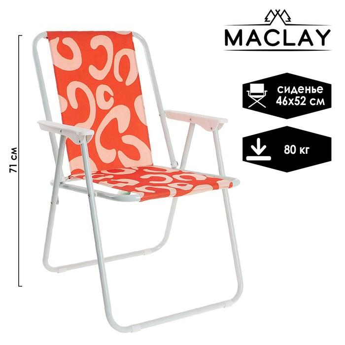 "Кресло складное Sorrento ""B"", до 80 кг, размер 46 х 51 х 76 см"
