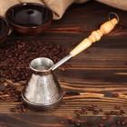 Турка для кофе медная «Барс», 0,2 л