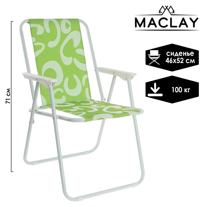 "Кресло складное Sorrento ""C"", до 80 кг, размер 46 х 51 х 76 см"
