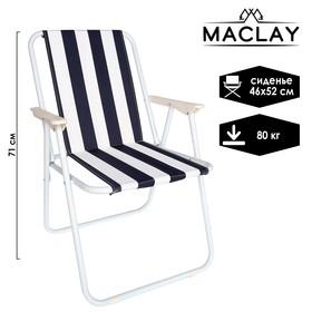 Кресло складное Sorrento 'D', до 80 кг, размер 46 х 51 х 76 см Ош