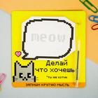 Блок с липким краем и ручка Meow, 14 х 10,5 см
