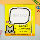 """Блок с липким краем и ручка """"Meow"""", 14 х 10,5 см"""