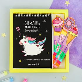 """Набор """"Жизнь может быть волшебной"""", скетчбук A6 + бумажные ручки 3 шт, 18,2 х 19,5 см"""