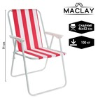 "Кресло складное Sorrento ""F"", до 80 кг, размер 46 х 51 х 76 см"