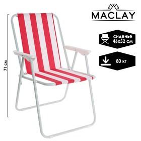Кресло складное Sorrento 'F', до 80 кг, размер 46 х 51 х 76 см Ош