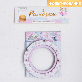 """Set of decorative frames with embossed """"bride's Bouquet"""" , 12.5 x 15 cm"""