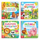 Книги картонные набор «Животные», 4 шт., по 10 стр. - фото 105682907