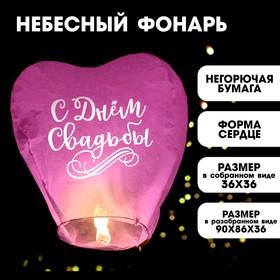 Фонарик желаний «С днём свадьбы», сердце, цвета МИКС в Донецке
