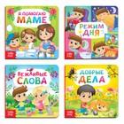 Книги картонные набор «Этикет для малышей», 4 шт. по 10 стр. - фото 105682934
