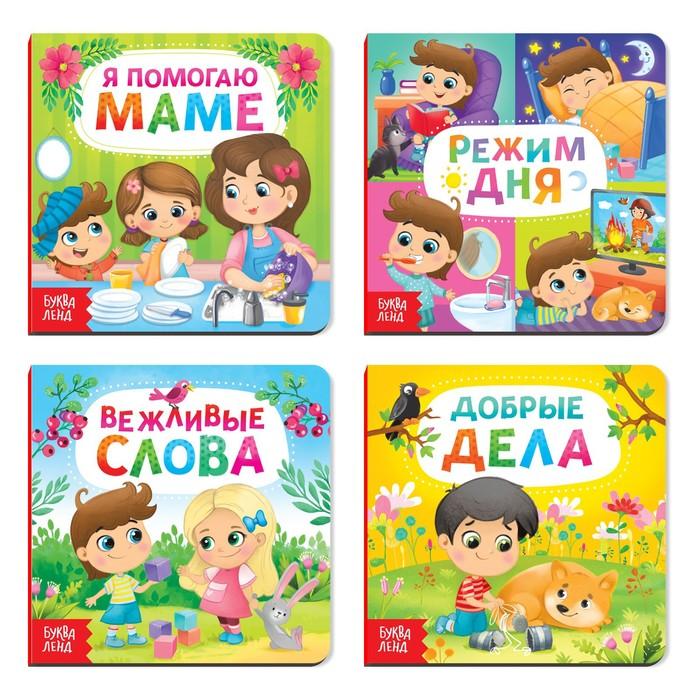 Книги картонные набор «Этикет для малышей», 4 шт. по 10 стр.
