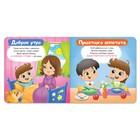 Книги картонные набор «Этикет для малышей», 4 шт. по 10 стр. - фото 105682935