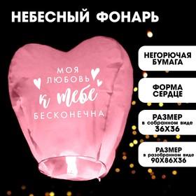 Фонарик желаний «Моя любовь», сердце, цвета МИКС