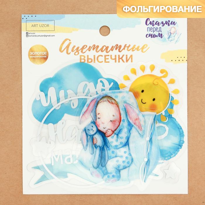 Набор ацетатных высечек «Сказки перед сном», 11 × 12 см