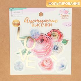 Набор ацетатных высечек с фольгированием «Букет невесты», 11 × 12 см