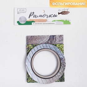 """Set of decorative frames with embossed """"fishing"""" , 12.5 x 15 cm"""