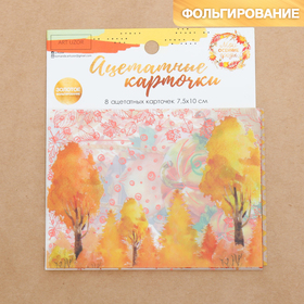 """A set of acetate cards for scrapbooking """"My autumn dreams"""", 10 × 11 cm"""