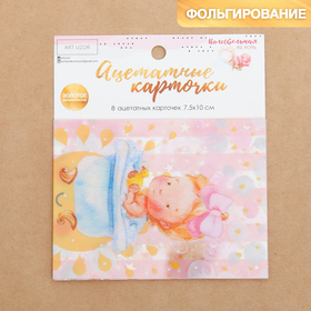 """A set of acetate cards for scrapbooking """"lullaby for the night"""", 10 × 11 cm"""