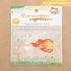 Набор ацетатных карточек для скрапбукинга «Поход‒это маленькая жизнь», 10 × 11 см