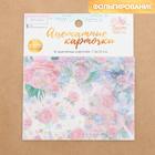 Набор ацетатных карточек для скрапбукинга «Букет невесты», 10 × 11 см