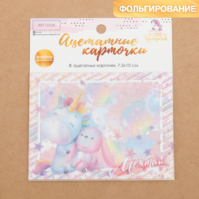"""A set of acetate cards for scrapbooking """"In the land of unicorns"""", 10 × 11 cm"""