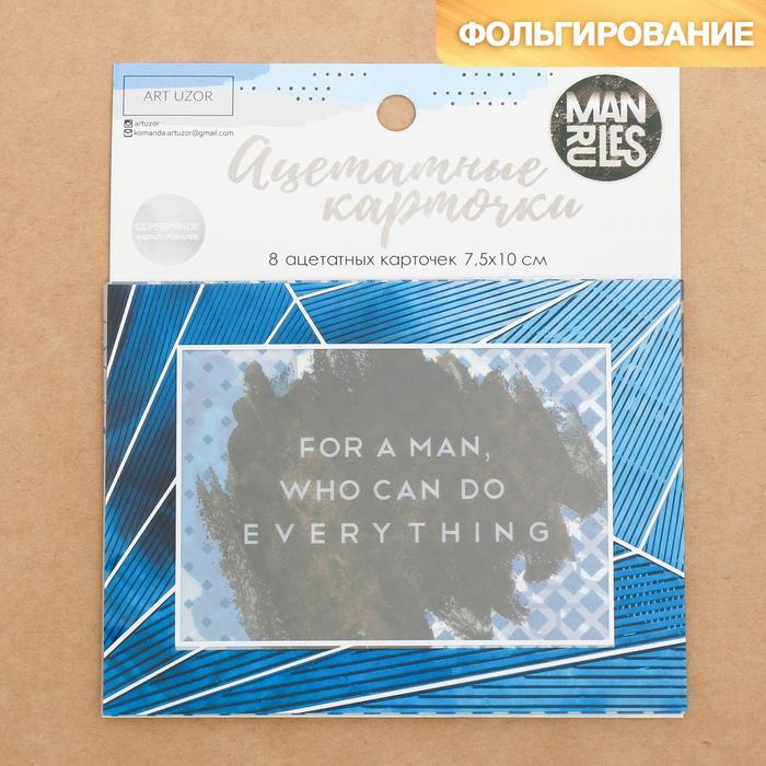 Набор ацетатных карточек для скрапбукинга Man rules, 10 × 11 см - фото 426739