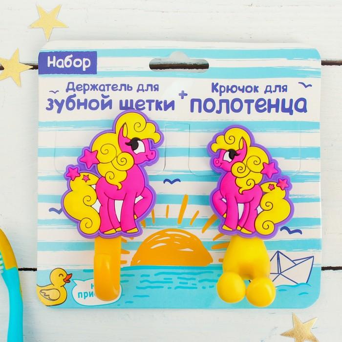 """Набор """"Пони"""", держатель для зубной щетки, крючок, детский"""