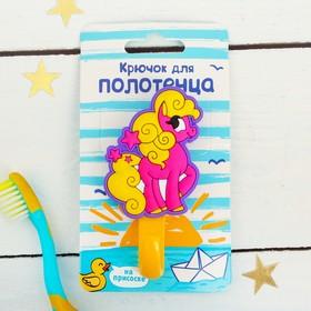"""Крючок для полотенца """"Пони"""""""