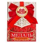 """Медаль с бантом на открытке """"С юбилеем 60 лет"""""""