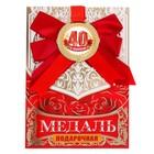 """Медаль с бантом на открытке """"С юбилеем 40 лет"""""""