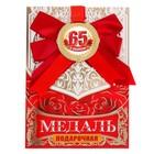 """Медаль с бантом на открытке """"С юбилеем 65 лет"""""""