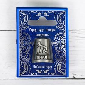 Напёрсток сувенирный «ЯНАО», чернёное серебро в Донецке