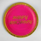 Тарелка бумажная «С днём рождения!», 18 см, набор 6 шт., цвет розовый - фото 2129234