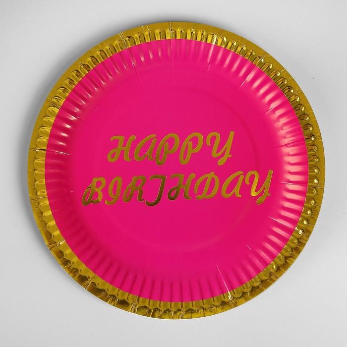 Тарелка бумажная «С днём рождения!», 18 см, набор 6 шт., цвет розовый