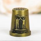 Напёрсток сувенирный «Магнитогорск» - фото 690959