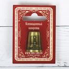 Напёрсток «Ульяновск» латунь, 2,1 х 2,6 см