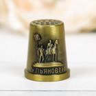 Напёрсток сувенирный «Ульяновск» - фото 690963