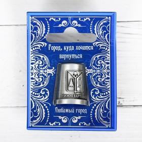 Напёрсток «Нижневартовск» черн. сер., 2,1 х 2,6 см